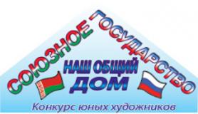 """Подведены итоги конкурса """"Союзное государство – наш общий дом"""""""