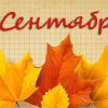 Почётные гости первосентябрьских линеек