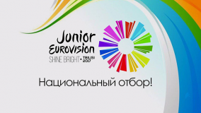 """Успейте подать заявку на участие в детском """"Евровидении""""!"""
