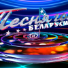 Песня года Беларуси