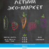 26-27 августа пройдет эко-маркет «Пастернак» с самой большой детской зоной!