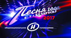 """""""Песня года Беларуси"""" соберёт меломанов во Дворце Республики 28 ноября"""