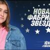 "Зена ""фабрикантка"""