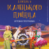 «В гостях у Маленького принца»: в театре Кропка новая игровая программа