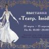 """""""Театр. inside"""" посетителей ждёт"""