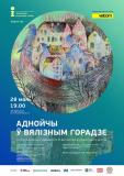 В Беларуси покажут 3D-спектакль по мотивам рассказа Достоевского