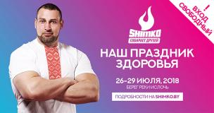 В гости к богатырю: Кирилл Шимко проводит фестиваль на берегу Ислочи