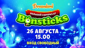 """Праздник для всех: БОНСТИКОВ """"Большой сюрприз """" от 26 августа в парке Dreamland"""