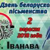 День белорусской письменности собирает гостей в Иваново