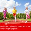 Детские благотворительные забеги МТС и ЮНИСЕФ пройдут в рамках Минского полумарафона