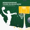 Завтра в Минске стартует международный турнир по баскетболу среди подростков
