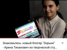 """Новый ютуб-блогер """"Зорьки!"""