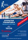 Внимание! В Минске пройдут открытые тренировки в фитнес-клубе