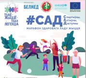 Все в #САД: весь август в Минске будут проходить бесплатные тренировки