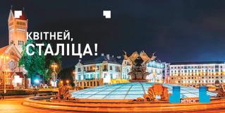 Отпразднуем 952-й день рождения Минска вместе?