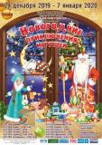 """Спешите оценить """"Новогодние приключения игрушек"""" в Белгосфилармонии"""