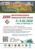 Беларусь – открытая книга