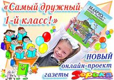 """""""Самый дружный 1-й класс!"""""""