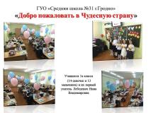 Школа № 31 г. Гродно