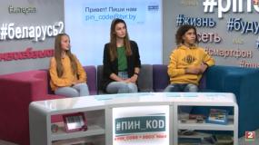 ПИН_КОД