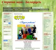 """Эрудыт-круіз """"Краіна мая – Беларусь"""""""