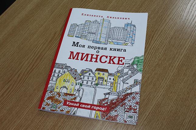 моя первая книга о Минске