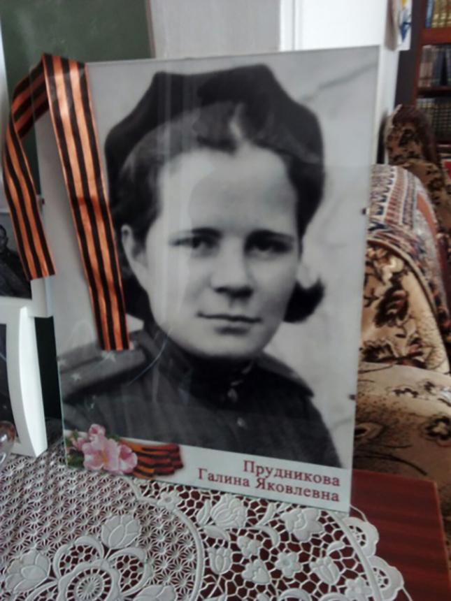 Г.Я.Прудникова в годы войны