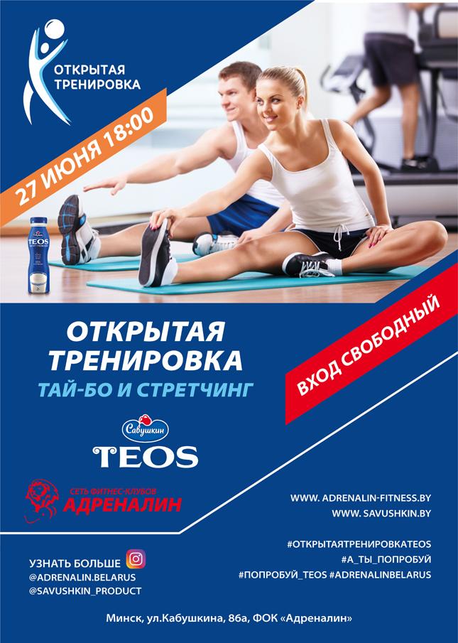 TEOS_afisha_otkrytaja_trenirovka_À3_ vertikalnyj