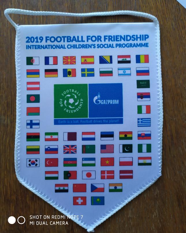 футбол для дружбы222