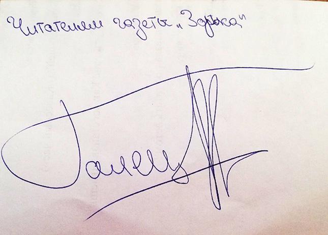 Автограф Ксюши