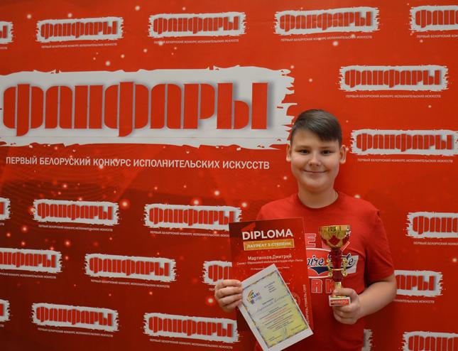 Дима Мартинков