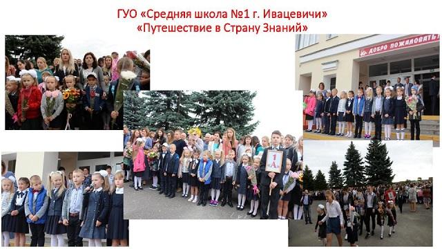 1А-СШ1Ивацевичи_1