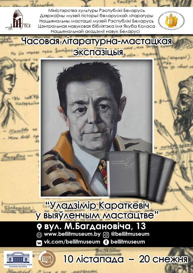 Афіша караткевич