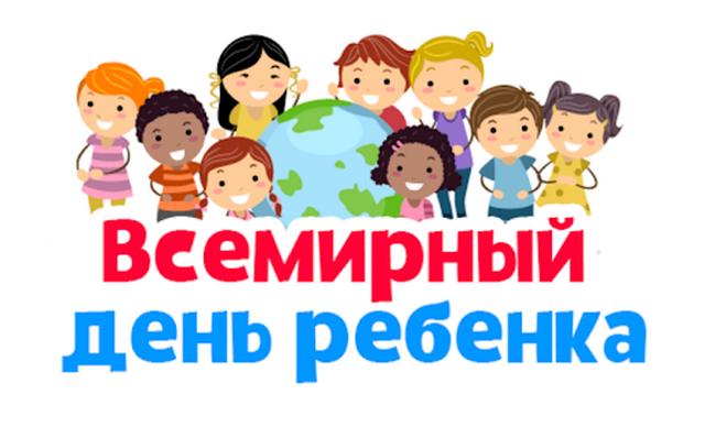 всемирный день ребенка нов