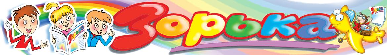 Зорька. Газета для детей и подростков